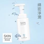 Skin Advanced 胺基酸舒緩保濕潔顏泡沫 200ml