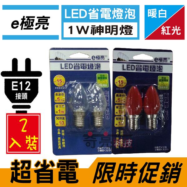 E極亮 含稅特惠價【奇亮科技】高效能LED燈泡 壽命達4000小時 小夜燈 美術燈 神明燈 1W E12 2入裝