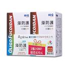 藻防護 (多藻配方、小分子褐藻醣膠) 60粒X2盒 專品藥局【2004418】