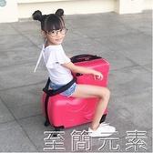 兒童行李箱可坐騎拉桿箱女寶寶皮箱子萬向輪卡通小孩騎行旅行箱男WD 至簡元素