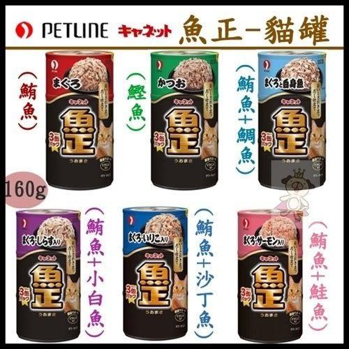 *King Wang*【三罐組/單組入】沛萊亞《魚正-貓罐》每組160gx三罐入 多種口味可選