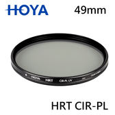 3C LiFe HOYA HRT 49mm CIR-PL FILTER 偏光鏡