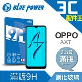 BLUE POWER OPPO AX7 2.5D滿版 9H鋼化玻璃保護貼 歐珀