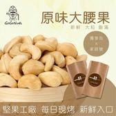 【KGH 現貨】腰果 越南腰果 自有工廠 無調味堅果系列