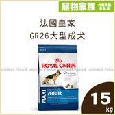 寵物家族-法國皇家GR26大型成犬15kg-送鼎食狗罐*2(口味隨機)