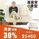 日本進口 高靠背時尚布藝,PU簡約沙發【和樂音色】LULU