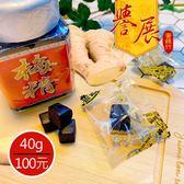 【譽展蜜餞】老薑青梅精果/40g/100元