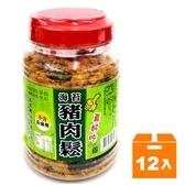 進發 真好吃 海苔豬肉鬆 300g (12入)/箱【康鄰超市】