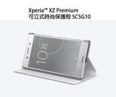 SONY Xperia™ XZ Premium 專用的可立式時尚保護殼 SCSG10 -黑/銀/紅