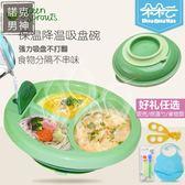 兒童餐盤 美國小綠芽保溫碗注水保溫吸盤碗寶寶餐盤兒童餐具嬰兒輔食分隔碗 全館免運