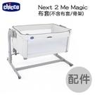 chicco-Next 2 Me Magic布套(凝雪白)