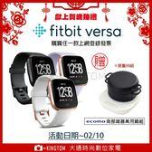 註冊送ecomo鍋組 Fitbit Versa 智慧體感記錄器 運動手環 智慧手環 防水 公司貨 保固一年 24H快速出貨