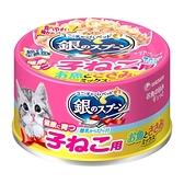銀湯匙 幼貓罐魚肉雞胸肉(70gx24罐)-箱購