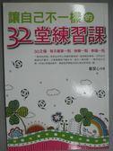 【書寶二手書T5/心靈成長_KKA】讓自己不一樣的32堂練習課_鄭絜心
