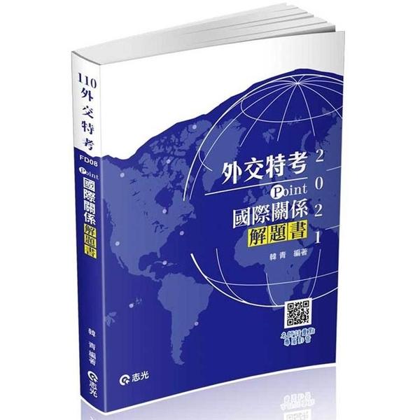 POINT~國際關係解題書(附加影音)(外交特考三、四等 、高普考、研究所考試適