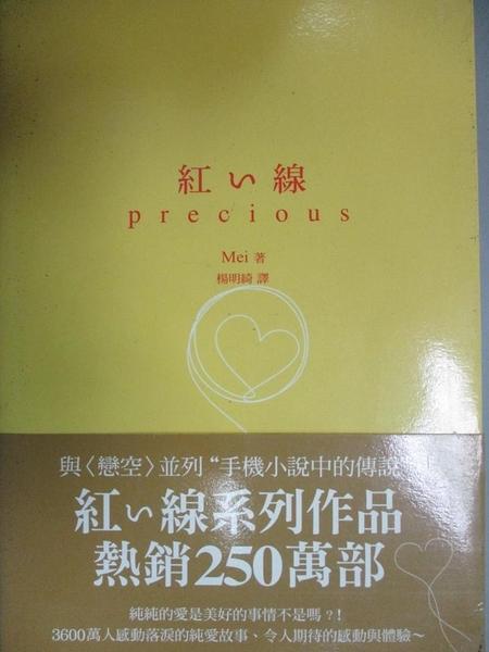 【書寶二手書T6/一般小說_FVV】紅線precious_me i