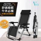 躺椅 免安裝 可調式躺椅 摺疊躺椅 加粗雙方管 鋁合金鋼管 特斯林面料 露營 單人床【VENCEDOR】