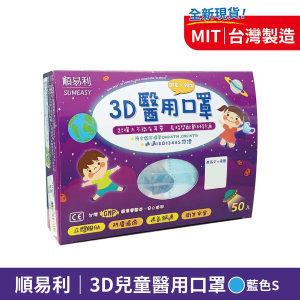 順易利 3D立體兒童口罩S (1盒/50入)-素面藍色 【富康活力藥局】