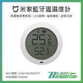 【刀鋒】米家藍牙溫濕度計 小米 智能家庭溫濕度計 LCD螢幕 高靈敏度傳感器 APP聯動 溫濕度傳感器