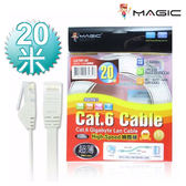 MAGIC 鴻象 Cat.6 Cat6 Hight-Speed 1.4mm 高速 超薄 網路線/扁線  - 20M CAT6F-20