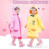 寶寶兒童雨衣男童女童幼兒園小學生連身雨披防水小童公主帶書包位 漾美眉韓衣
