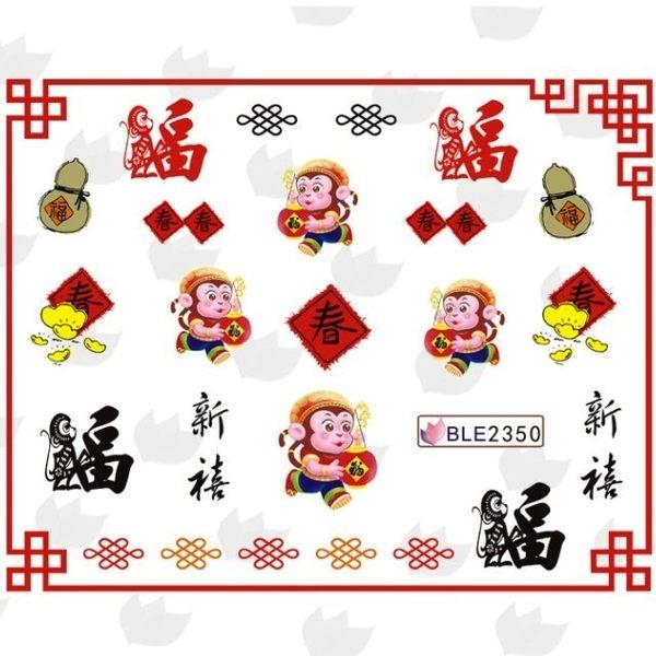 猴年美甲貼紙  BLE2350 新禧福猴 指甲貼紙  水印美DIY裝飾貼紙   想購了超級小物