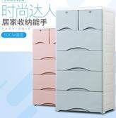 50寬加厚抽屜式收納櫃五層寶寶塑料嬰兒童儲物櫃衣櫃多層五斗櫃子QM 藍嵐