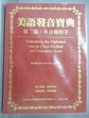 【書寶二手書T1/語言學習_WDZ】美語發音寶典-第二篇:多音節的字_陳淑貞