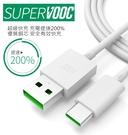 OPPO USB Type C USB-C SuperVOOC Find X 超級閃充 原廠傳輸充電線 數據線 傳輸線