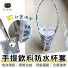 防水布料 高品質布料 手搖杯套 卡通 可愛 環保 防水 飲料咖啡杯布套 奶茶杯手提袋【Z200208】