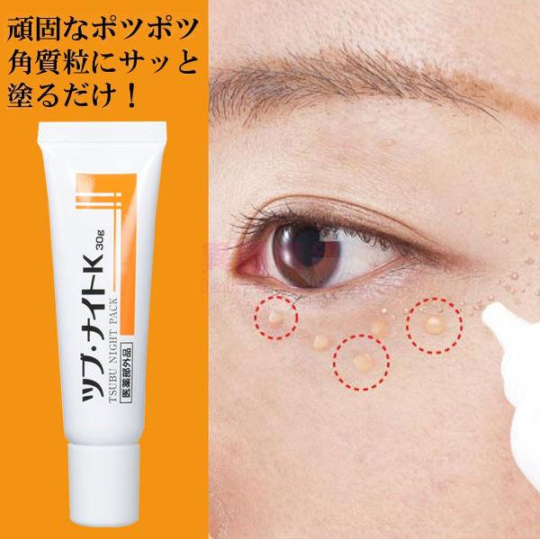 日本 Tsubu Night Pack 去眼部油脂粒夜間修護眼膜 去除眼部角質粒 小肉芽 30g【特價】★beauty pie★