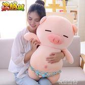 玩偶 流氓小豬公仔抱枕可愛睡覺抱的布娃娃豬豬毛絨玩具玩偶豬年吉祥物YYJ 青山市集