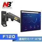 NB F120/17-27吋氣壓式螢幕架《適用電競螢幕》電視架 螢幕架 壁掛架 最大承重:7kg