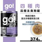 【SofyDOG】Go! 天然主食狗罐 ...