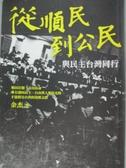 【書寶二手書T2/政治_KFB】從順民到公民:與民主台灣同行_余杰