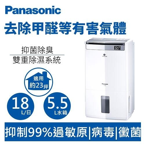 Panasonic 國際牌 F-Y36JH 18L 空氣清淨除濕機
