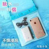 手機防水袋大容量外賣防水包充電寶下雨游泳潛水觸屏通用華為oppo DJ6528『毛菇小象』