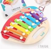 新音樂玩具八音手敲琴兒童木琴嬰兒打擊樂器寶寶益智1-2-3歲 aj3649『宅男時代城』