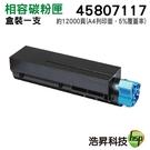 【限時促銷 ↘1990元】OKI 45807117 黑色 相容碳粉匣 適用ES5112 ES4192 ES5162