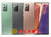 =南屯手機王=SAMSUNG Galaxy Note 20 5G手機 8GB/256GB 宅配免運費