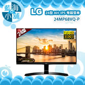 LG 樂金 24MP68VQ-P 24型 AH-IPS電競螢幕 電腦螢幕