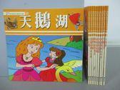 【書寶二手書T9/兒童文學_RBL】天鵝湖_小紅帽_小飛俠_天鵝王子等_共10本合售_21世紀彩色童話大師