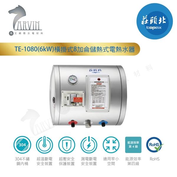 【莊頭北】電熱水器 8加侖 TE-1080W 橫掛儲熱式電熱水器 水電DIY 莊頭北內桶保固三年