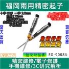 FO-9008A 兩用精密起子 3mm 一字 十字福岡工具[電世界1864]