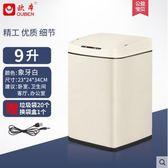 【方形象牙白9L充電兩用】歐本充電式智能感應垃圾桶家用自動有蓋筒