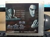 挖寶二手片-0S04-069-正版VCD-布袋戲【霹靂封靈島 第1-20集 20碟】-(直購價)