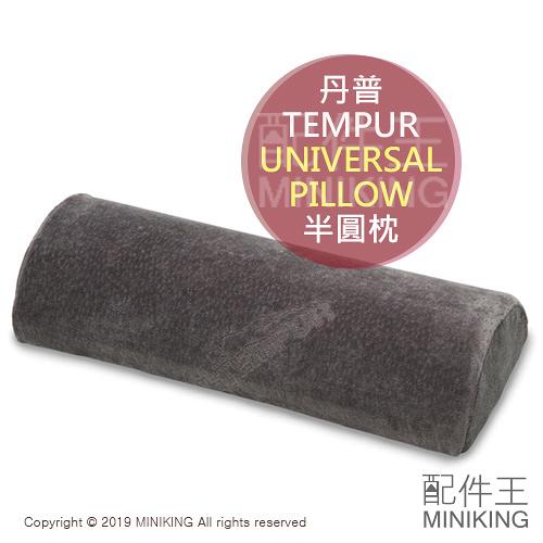 日本代購 空運 TEMPUR 丹普 UNIVERSAL PILLOW 半圓枕 抱枕 靠枕 膝蓋 腰部 關節 支撐