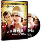 人生勝利組 DVD 免運 (購潮8)