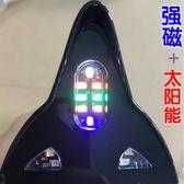 鯊魚鰭太陽能爆閃燈汽車天線車頂尾翼裝飾燈改裝強磁力磁吸魚尾燈