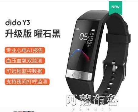 智慧手環 dido智慧手環運動監測量儀多功能男女高精準度跳健康健康手表適用小米華為 阿薩布魯